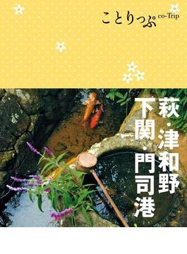 ことりっぷ 萩・津和野・下関・門司港(ことりっぷ)