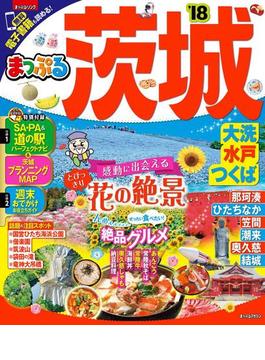 まっぷる 茨城 大洗・水戸・つくば'18(まっぷる)