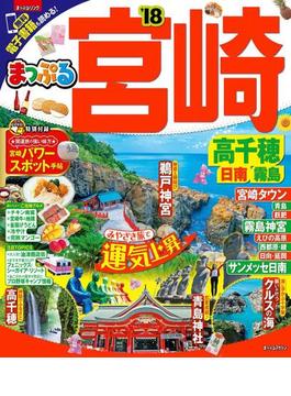 まっぷる 宮崎 高千穂 日南・霧島'18(まっぷる)