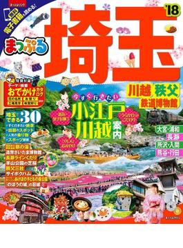 まっぷる 埼玉 川越・秩父・鉄道博物館'18(まっぷる)