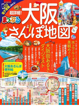 まっぷる 超詳細!大阪さんぽ地図(まっぷる)
