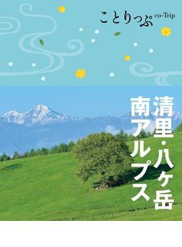 ことりっぷ 清里・八ヶ岳・南アルプス(ことりっぷ)