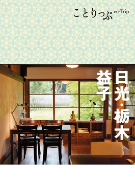 ことりっぷ 日光・栃木・益子(ことりっぷ)