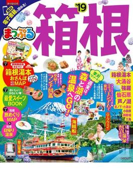 まっぷる 箱根'19(まっぷる)