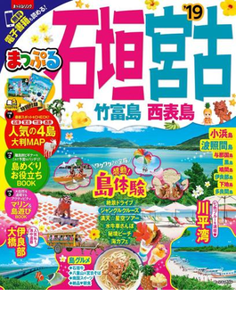 まっぷる 石垣・宮古 竹富島・西表島'19(まっぷる)