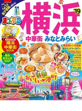 まっぷる 横浜 中華街・みなとみらい'19(まっぷる)