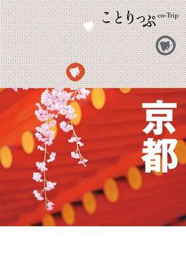 ことりっぷ 京都(ことりっぷ)
