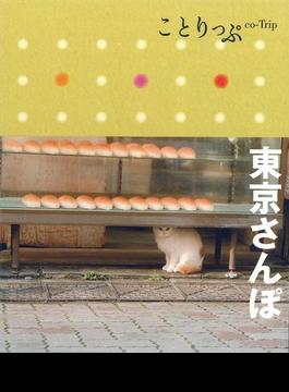 ことりっぷ 東京さんぽ(ことりっぷ)