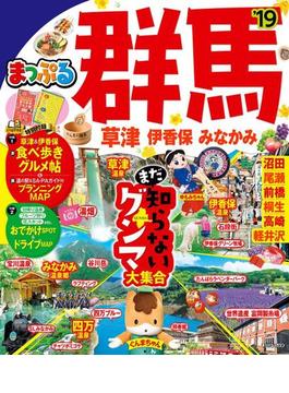 まっぷる 群馬 草津・伊香保・みなかみ'19(まっぷる)