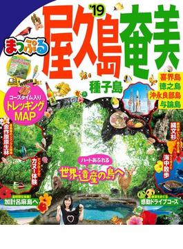 まっぷる 屋久島・奄美 種子島'19(まっぷる)