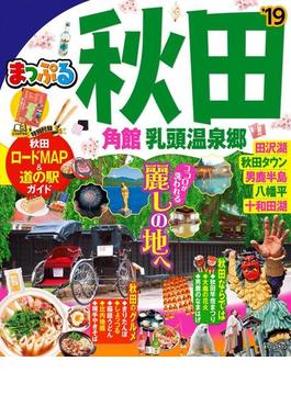 まっぷる 秋田 角館・乳頭温泉郷'19(まっぷる)