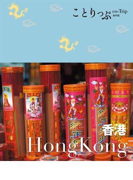 ことりっぷ海外版 香港(ことりっぷ)