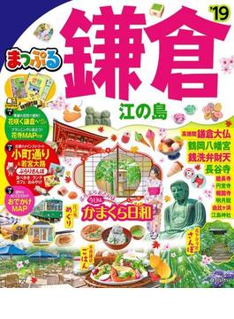 まっぷる 鎌倉 江の島 '19(まっぷる)