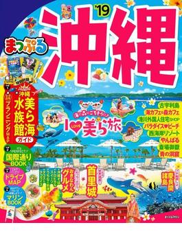 まっぷる 沖縄'19(まっぷる)
