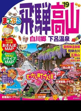 まっぷる 飛騨高山 白川郷・下呂温泉'19(まっぷる)