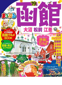 まっぷる 函館 大沼・松前・江差'19(まっぷる)