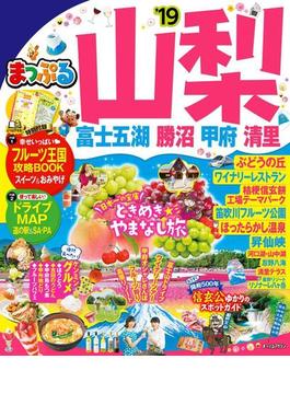 まっぷる 山梨 富士五湖・勝沼・甲府・清里'19(まっぷる)