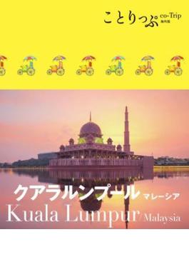 ことりっぷ 海外版 クアラルンプール マレーシア(ことりっぷ)