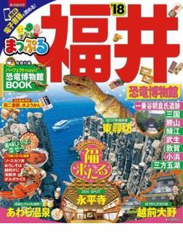 まっぷる 福井 恐竜博物館'18(まっぷる)