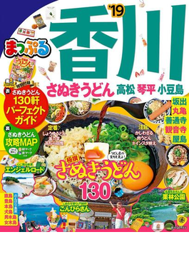 まっぷる 香川 さぬきうどん 高松・琴平・小豆島'19(まっぷる)