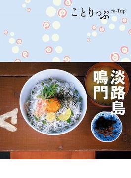 ことりっぷ 淡路島・鳴門(ことりっぷ)