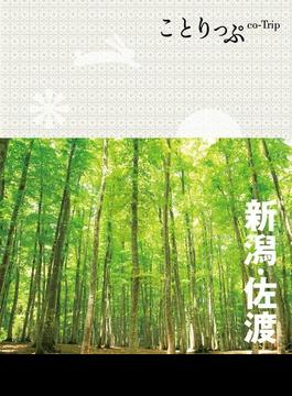 ことりっぷ 新潟・佐渡(ことりっぷ)