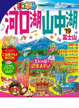 まっぷる 河口湖・山中湖 富士山'19(まっぷる)