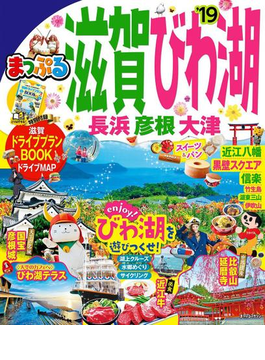 まっぷる 滋賀・びわ湖 長浜・彦根・大津'19(まっぷる)