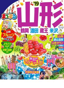 まっぷる 山形 鶴岡・酒田・蔵王・米沢'19(まっぷる)