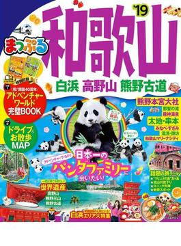 まっぷる 和歌山 白浜・高野山・熊野古道'19(まっぷる)