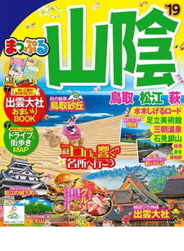 まっぷる 山陰 鳥取・松江・萩'19(まっぷる)