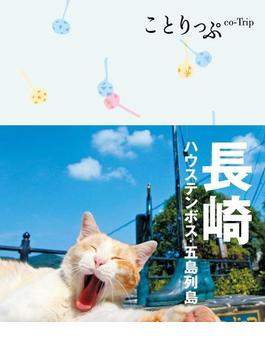 ことりっぷ 長崎 ハウステンボス・五島列島(ことりっぷ)