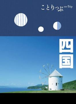 ことりっぷ 四国(ことりっぷ)