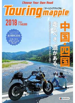 ツーリングマップル 中国・四国 2018(ツーリングマップル)