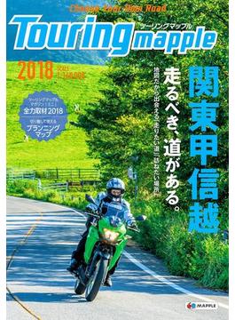ツーリングマップル 関東甲信越 2018(ツーリングマップル)