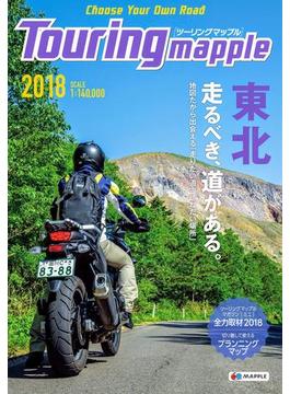 ツーリングマップル 東北 2018(ツーリングマップル)