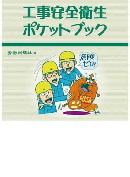 工事安全衛生ポケットブック