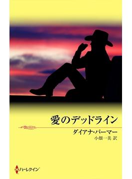 愛のデッドライン(ハーレクイン・リクエスト)