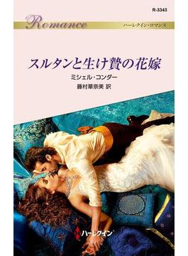 スルタンと生け贄の花嫁(ハーレクイン・ロマンス)