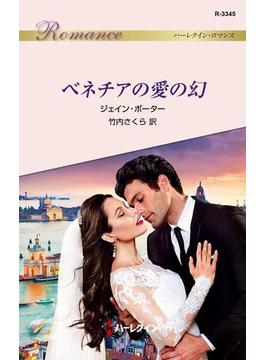 ベネチアの愛の幻(ハーレクイン・ロマンス)