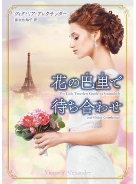 花の巴里で待ち合わせ(巴里:パリ)(MIRA文庫)