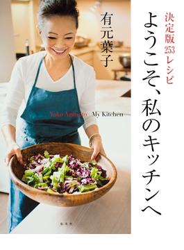 決定版253レシピ ようこそ、私のキッチンへ(集英社女性誌eBOOKS)