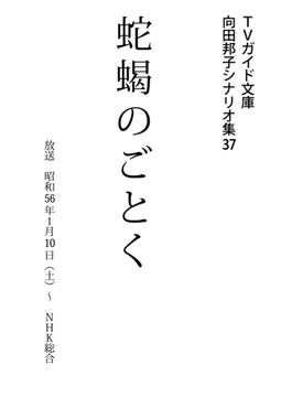 蛇蝎のごとく(TVガイド文庫)