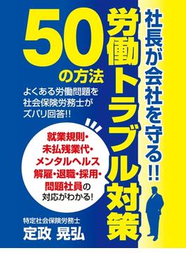 社長が会社を守る!!労働トラブル対策50の方法