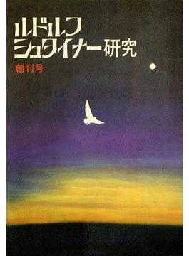 ルドルフ・シュタイナー研究