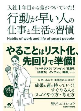 入社1年目から差がついていた! 行動が早い人の仕事と生活の習慣