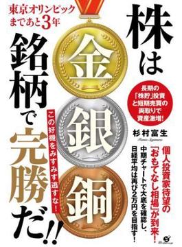 東京オリンピックまであと3年 株は金銀銅銘柄で完勝だ!!