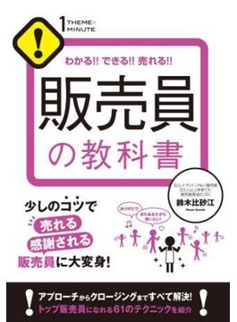 販売員の教科書(1THEMEx1MINUTE お店シリーズ)