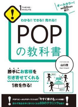 POPの教科書(1THEMEx1MINUTE お店シリーズ)