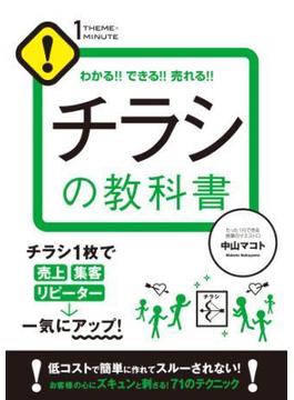 チラシの教科書(1THEMEx1MINUTE お店シリーズ)